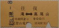 Takaotozanticket