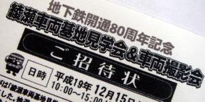 Ayase071215shotaijo