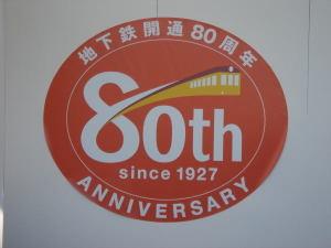 Tokyometroevent07121501