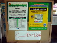 Tokyometroevent07121502