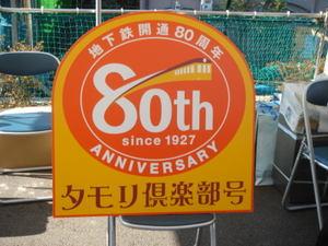 Tokyometroevent07121518