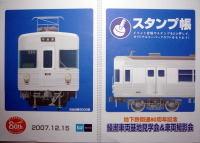 Tokyometroevent07121523a