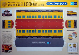Tokyometroevent07121523c