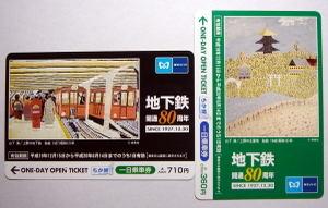 Tokyometroevent07121524b