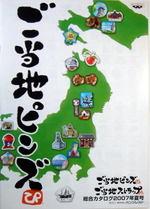 Gotouchipresent02