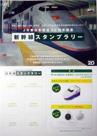 Shinkansenstamp4th