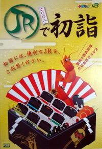 Hatsumoude2008panf