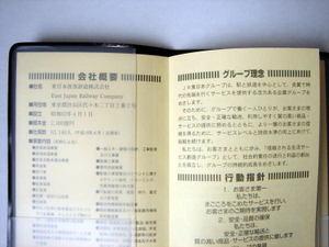 Diary200802