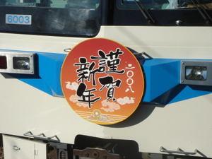 Chichibu08010205