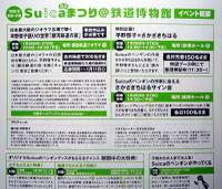 Suicamatsuriteppakuleaflet02a