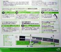 Suicamatsuriteppakuleaflet02b