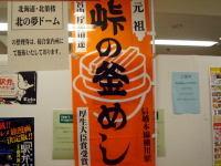 Keio43rdekiben02a