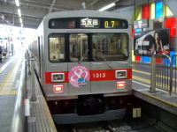 Tokyuikegami08011301