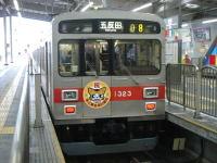 Tokyuikegami08011302