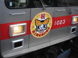 Tokyuikegami08011303_2