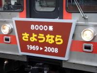 Tokyutoyoko8000last02a