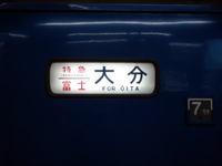 Fujibusa08011901a