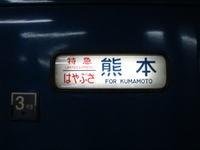 Fujibusa08011901b