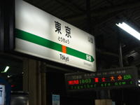Fujibusa08011905a