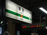Fujibusa08011905b