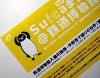 Suicamatsuriticket_2