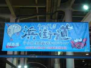 Utsukushimafukushima01