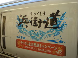 Utsukushimafukushima03