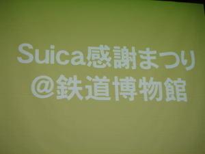 Suicamatsuri08012700