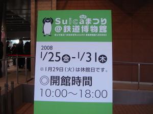 Suicamatsuri08012701