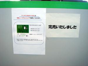 Suicamatsuri08012704