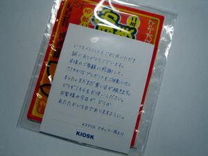 Kiosk080206