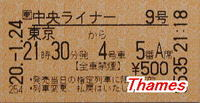 Chuoliner9ticket