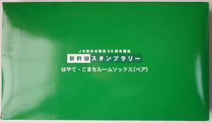 Shinkansenstamp3rdpresent01