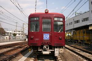 Keikyu110thgallery08030103