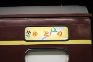 Yutoribandai08030104