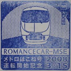 Romancecarstampotemachi