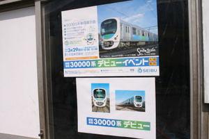 Seibu30000event08032902