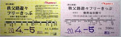 Chichibu08040501