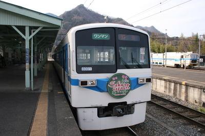 Chichibu08040506