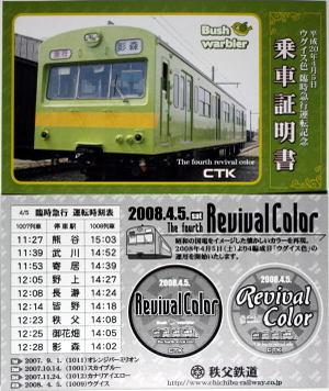 Chichibuuguisu08040506