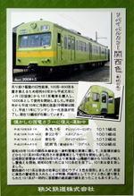 Chichibuuguisu08040507b