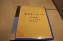 Keikyu110thpanel08041302c