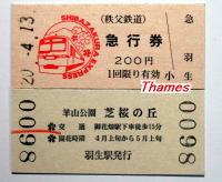 Shibazakura08041305a