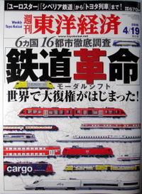 Toyokeizaitetsudokakumei080419_2