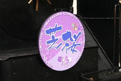 Chichibu08042605