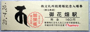 Ticket08301