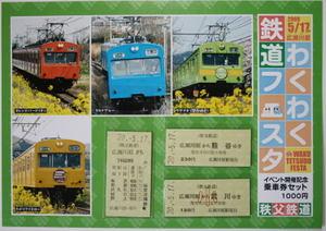 Ticket08501