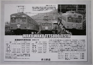 Ticket08502