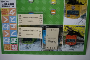 Ticket08503