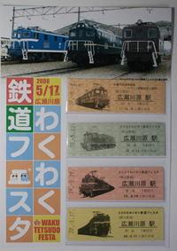Ticket08504